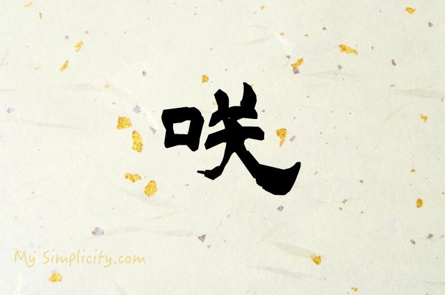 ms_washi_saku