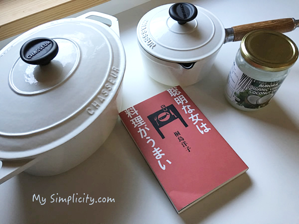 70年代の台所お片づけと料理の話しなのに新鮮!桐島洋子さん昭和ベストセラー復刻本